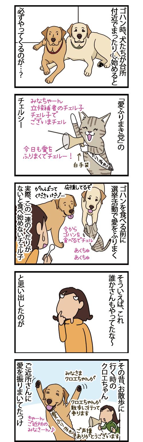 10122020_dogcomic.jpg