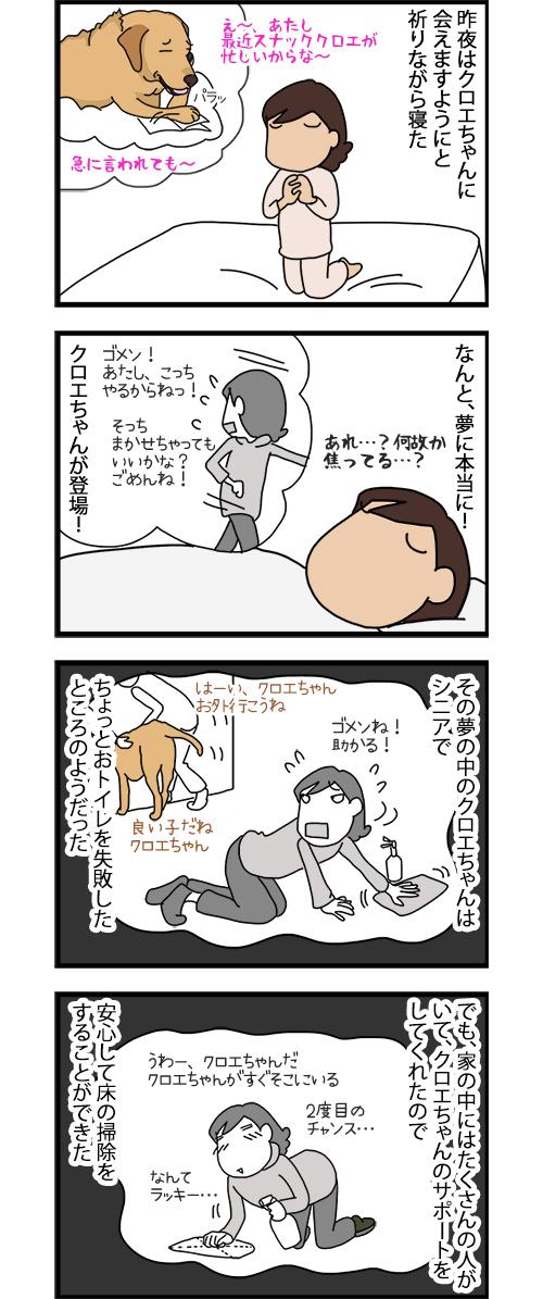 11092020_dogcomic_1.jpg