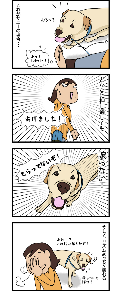 14092020_dogcomic_2.jpg