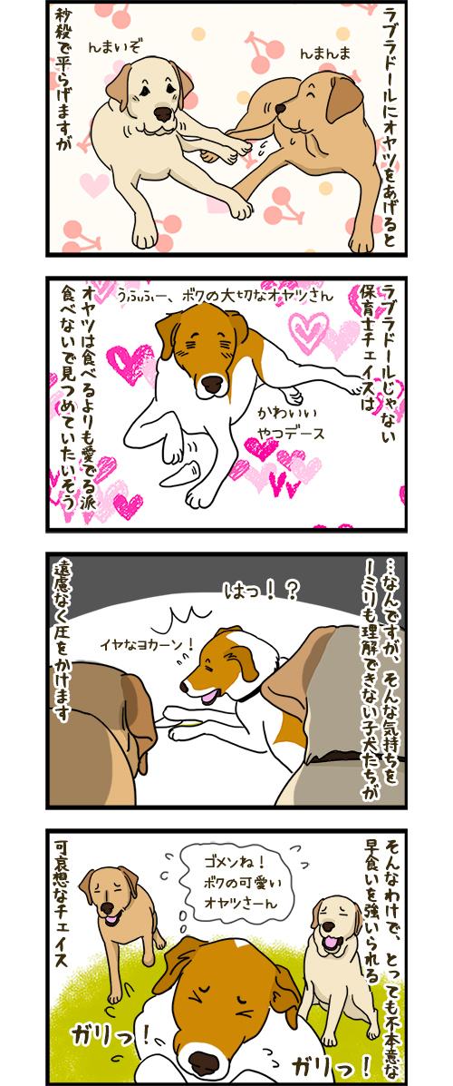 16032020_dogcomic.jpg