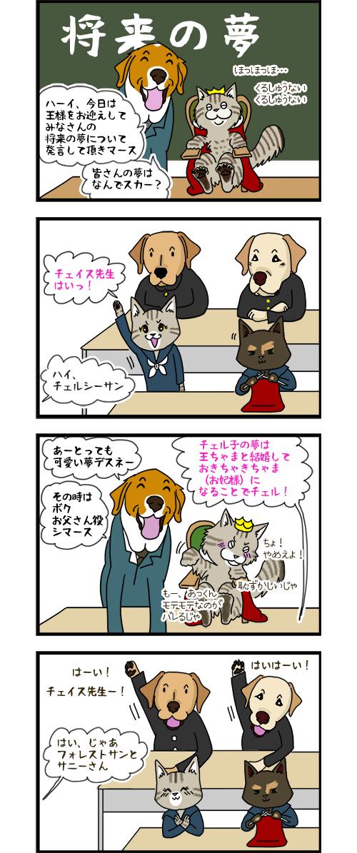 16052020_dogcomic1.jpg