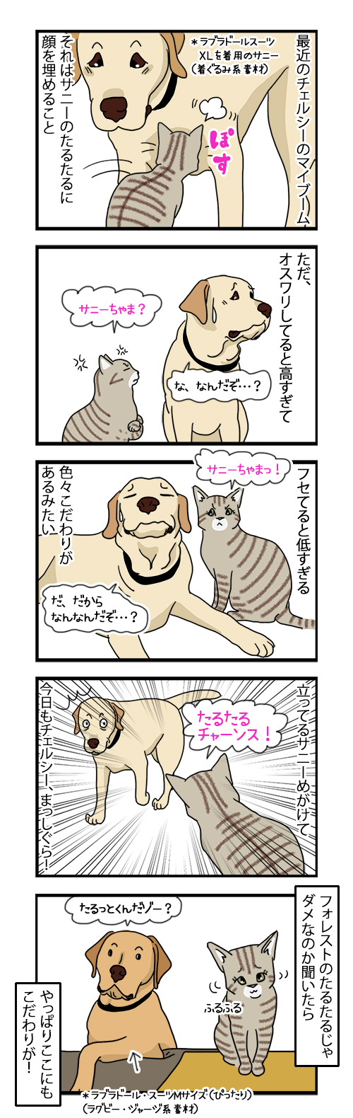 16082020_dogcomic.jpg