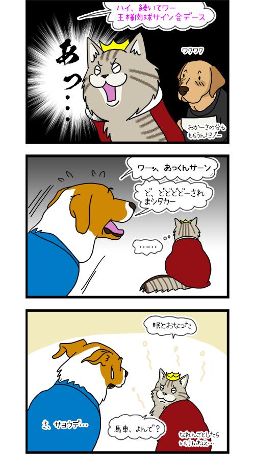 18042020_dogcomic2.jpg
