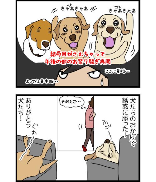 20072020_dogcomic_2.jpg