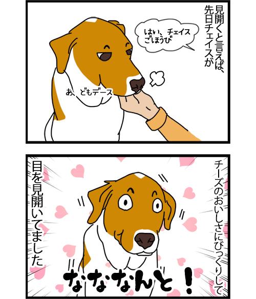 20102020_dogcomic_Omake.jpg
