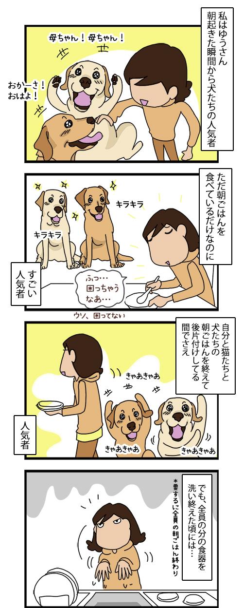 22052020_dogcomic1.jpg
