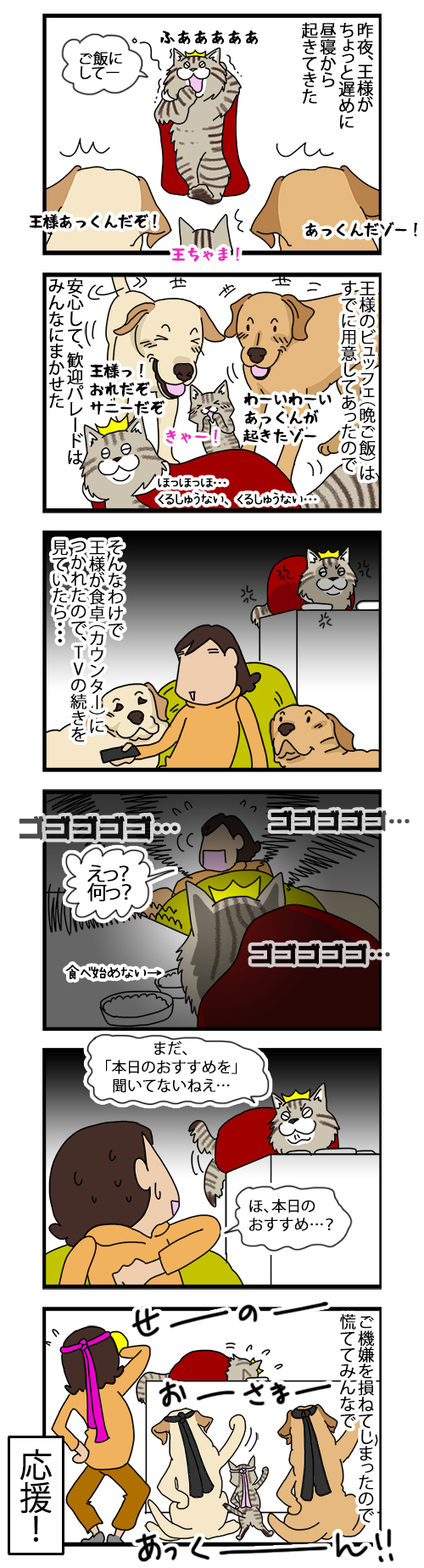 23062020_dogcomic.jpg