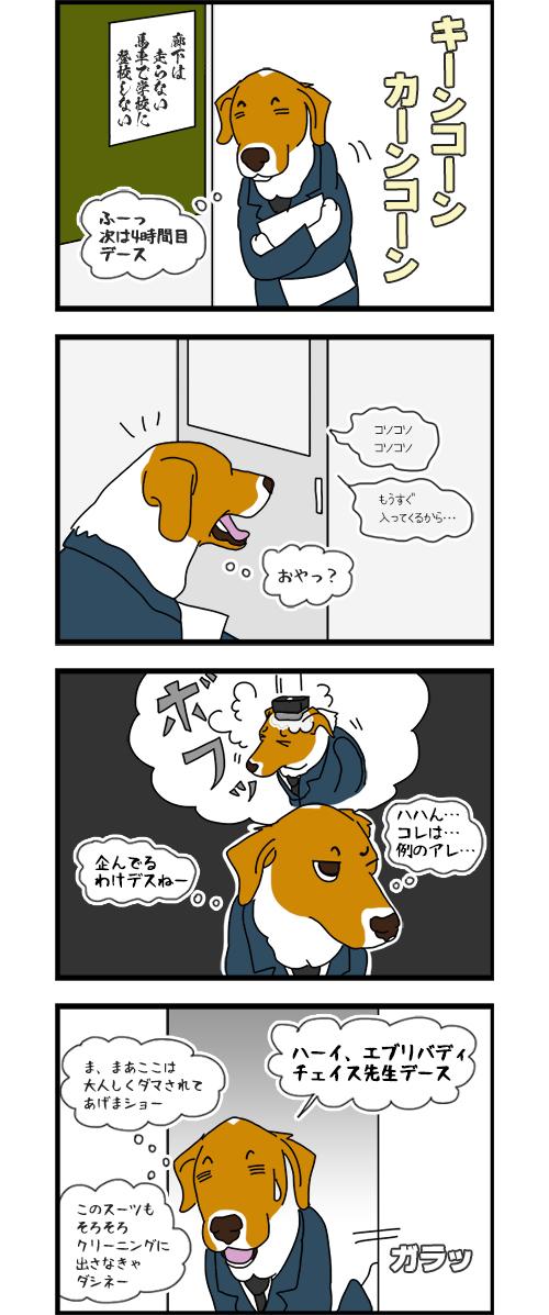 24052020_dogcomic1.jpg