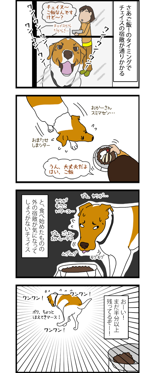 25052020_dogcomic1.jpg