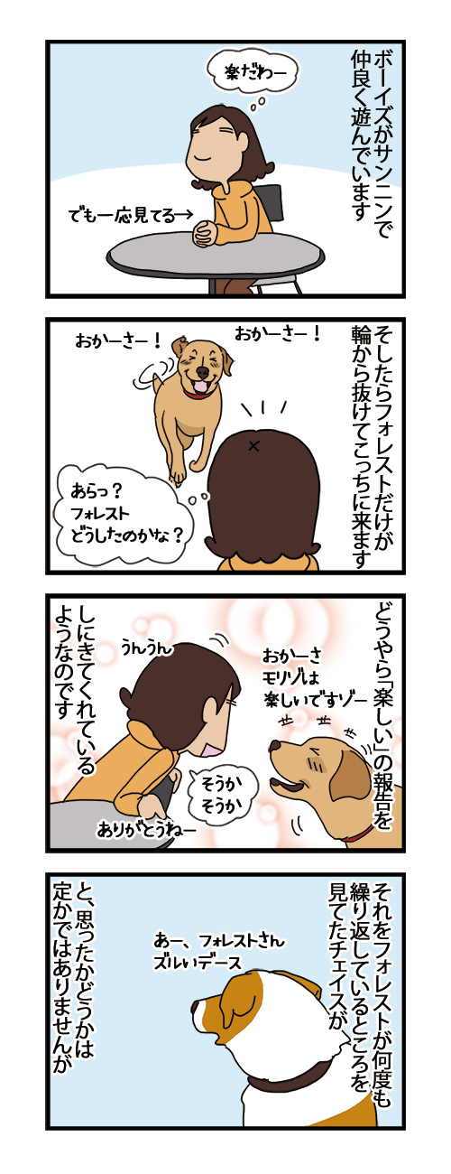 26112020_dogcomic_1.jpg