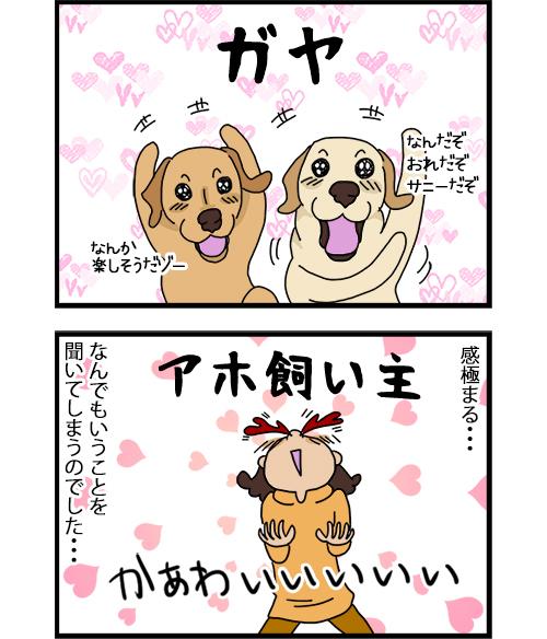 28082020_dogcomic_2.jpg