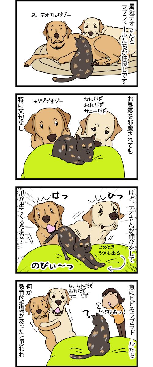 28092020_dogcomic.jpg