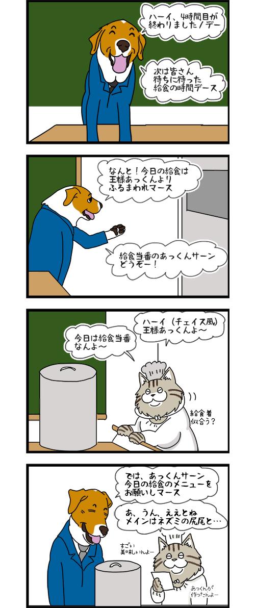 31052020_dogcomic1.jpg