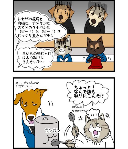 31052020_dogcomic2.jpg