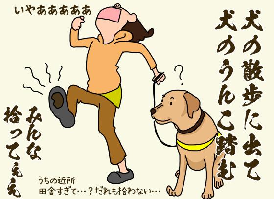 Inuno_unko.jpg