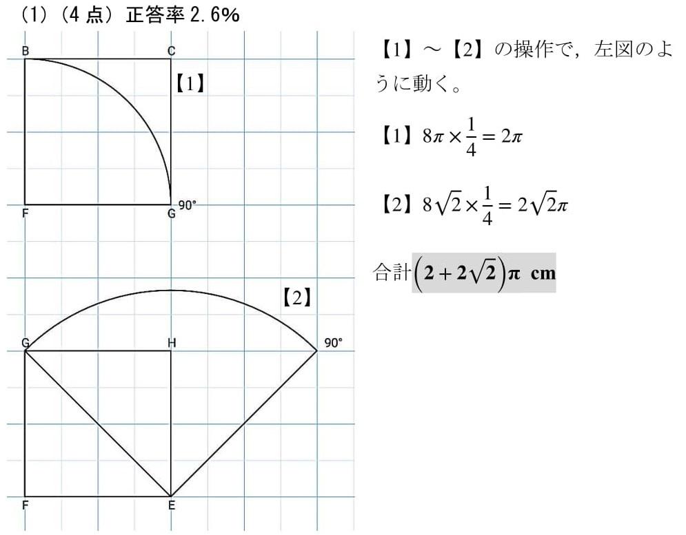 2010年 北海道 数学 裁量 解答 解説