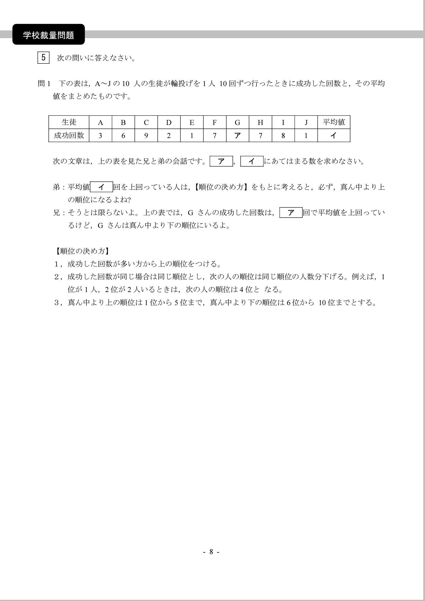 北海道 高校入試 予想問題 数学 裁量問題