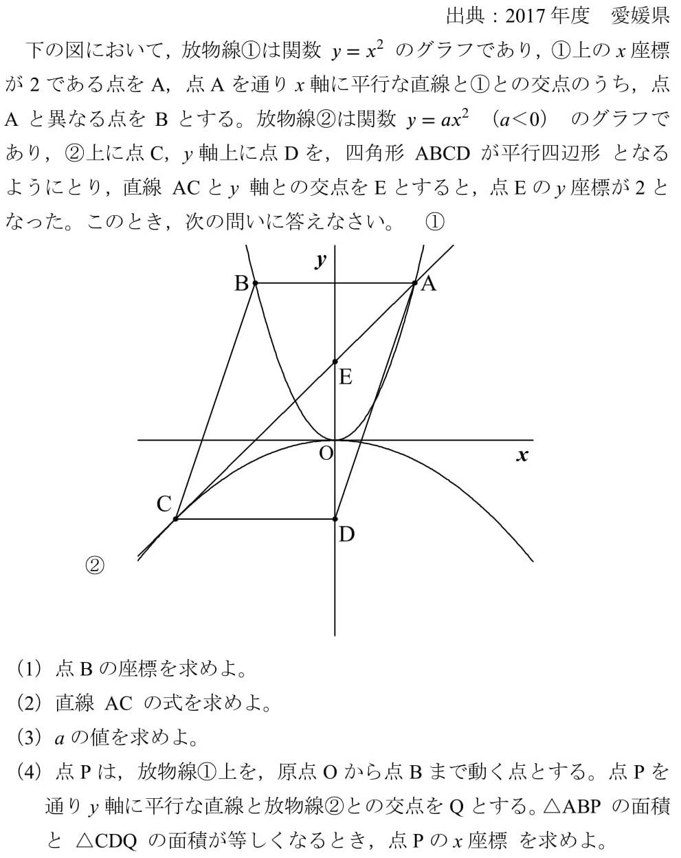 2017 愛媛県 高校入試 大問4 関数