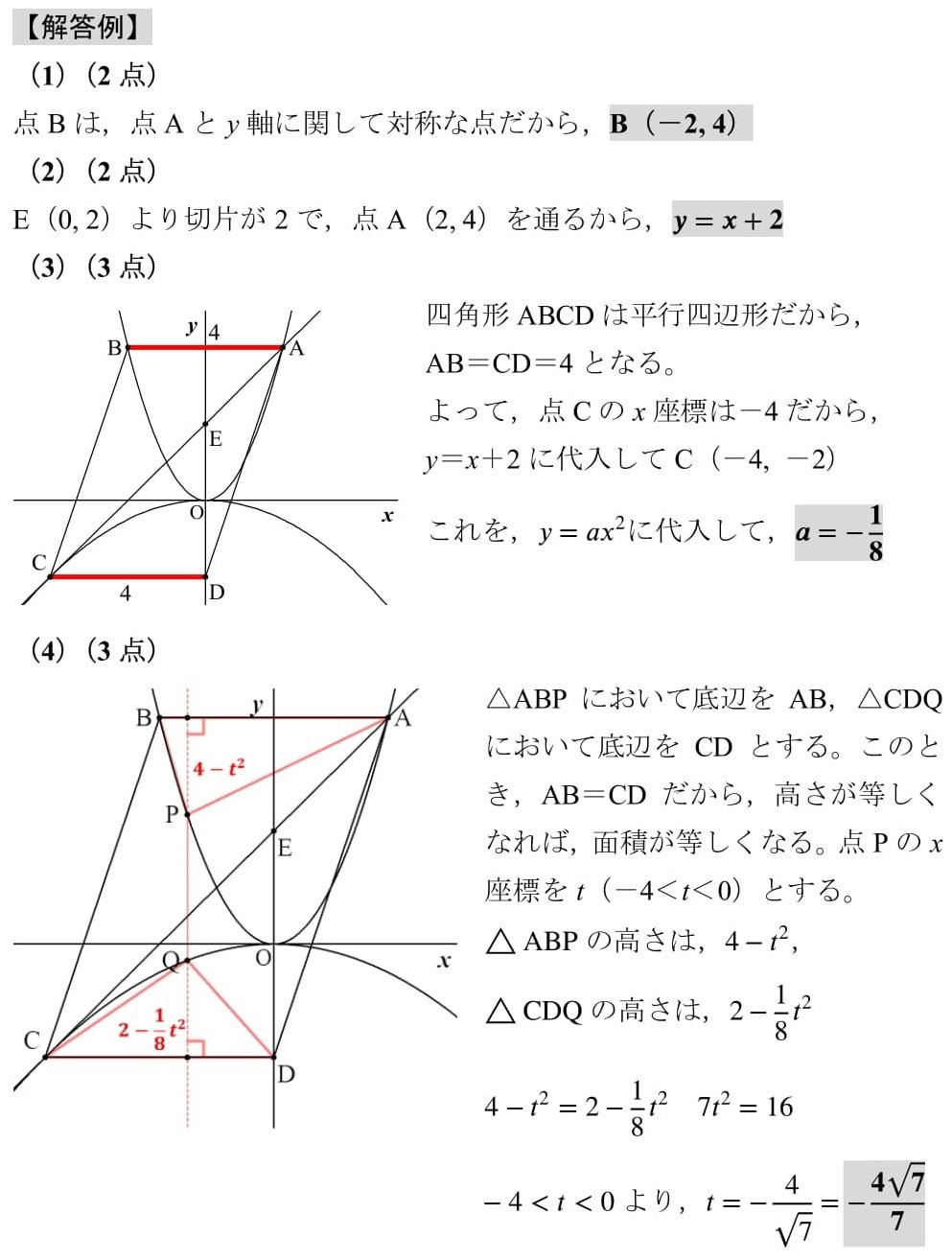 2017年 愛媛県 高校入試 数学 解答解説 大問4 関数