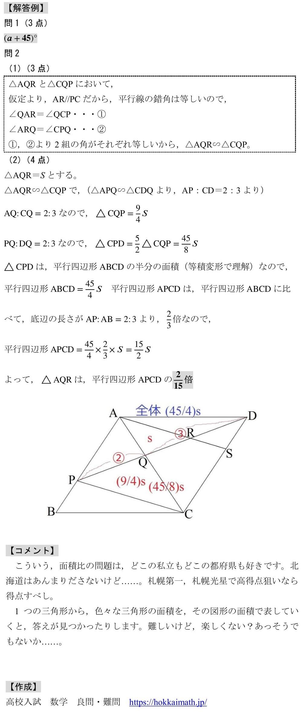 2016 東京都 高校入試 数学 過去問 解説