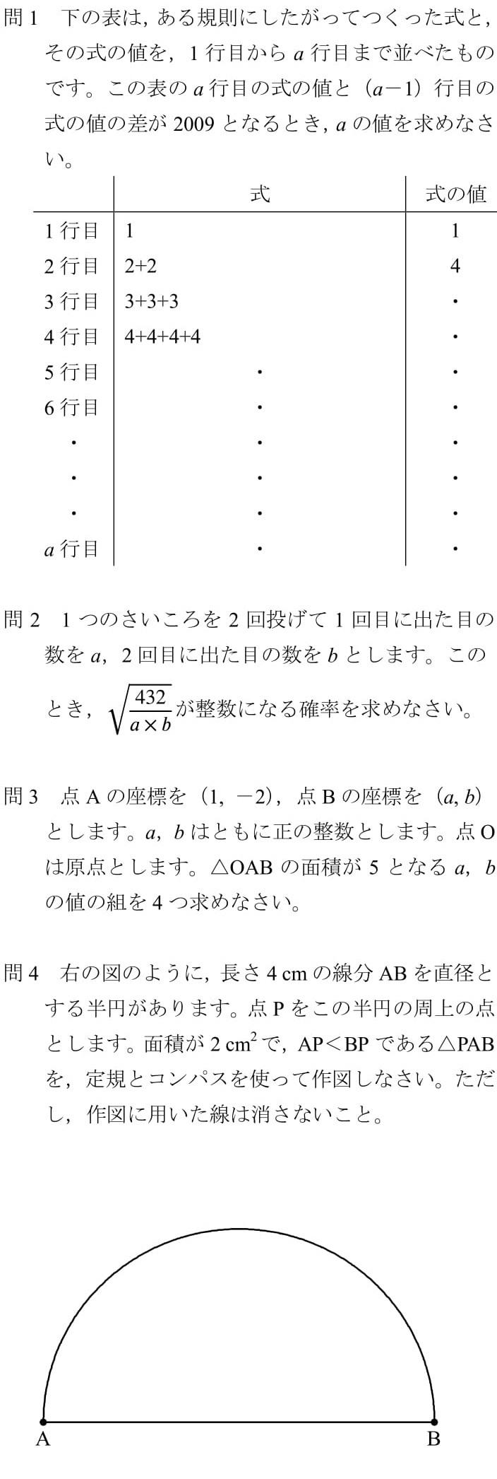 2009 北海道 高校入試 数学 裁量問題 解説