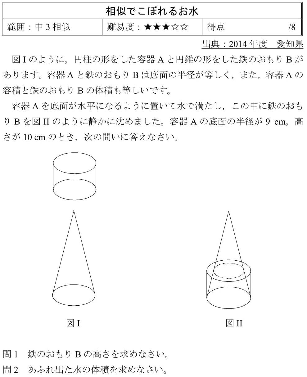 2014 愛知県 高校入試 数学 空間図形