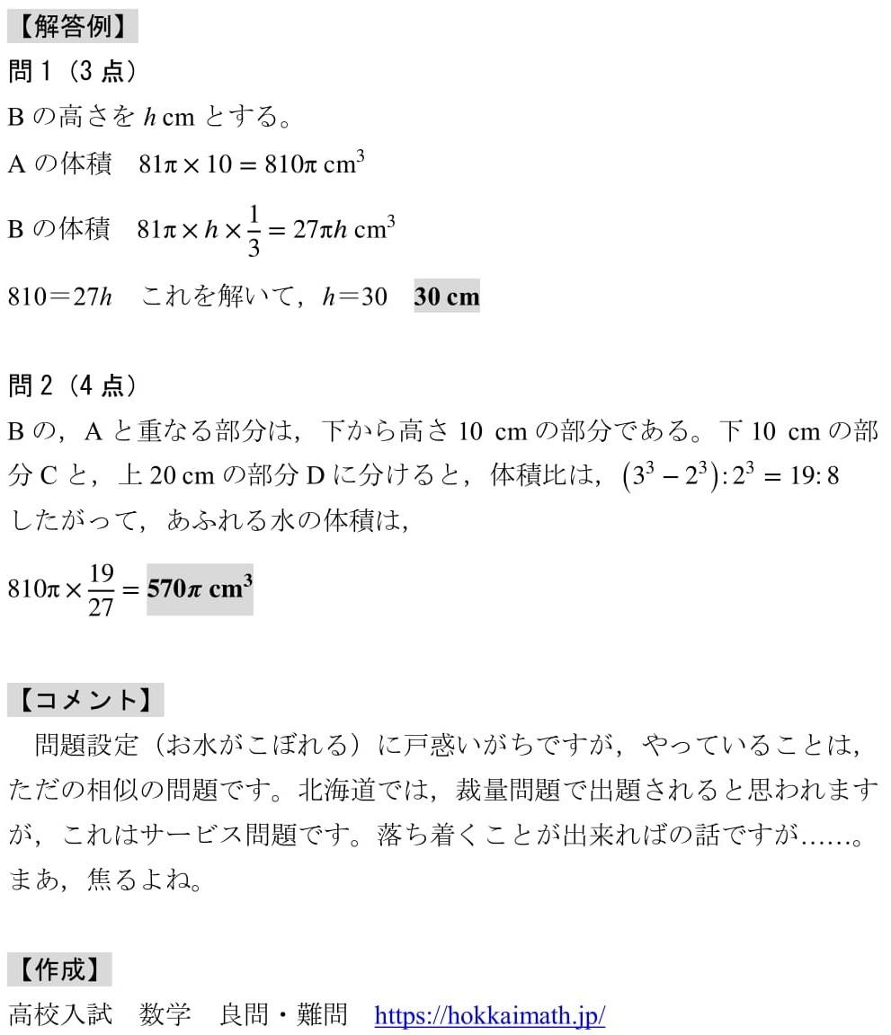 2014 愛知県 高校入試 過去問 数学 解説