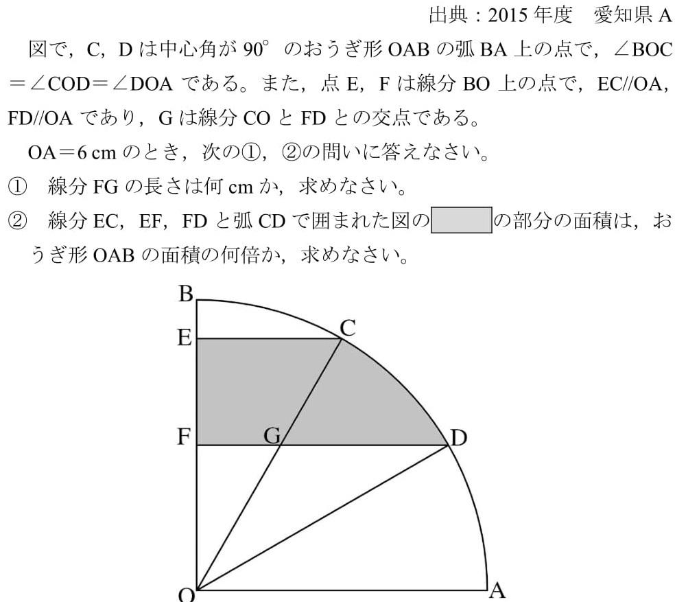 2015 愛知県 高校入試A 数学 平面図形 パズル