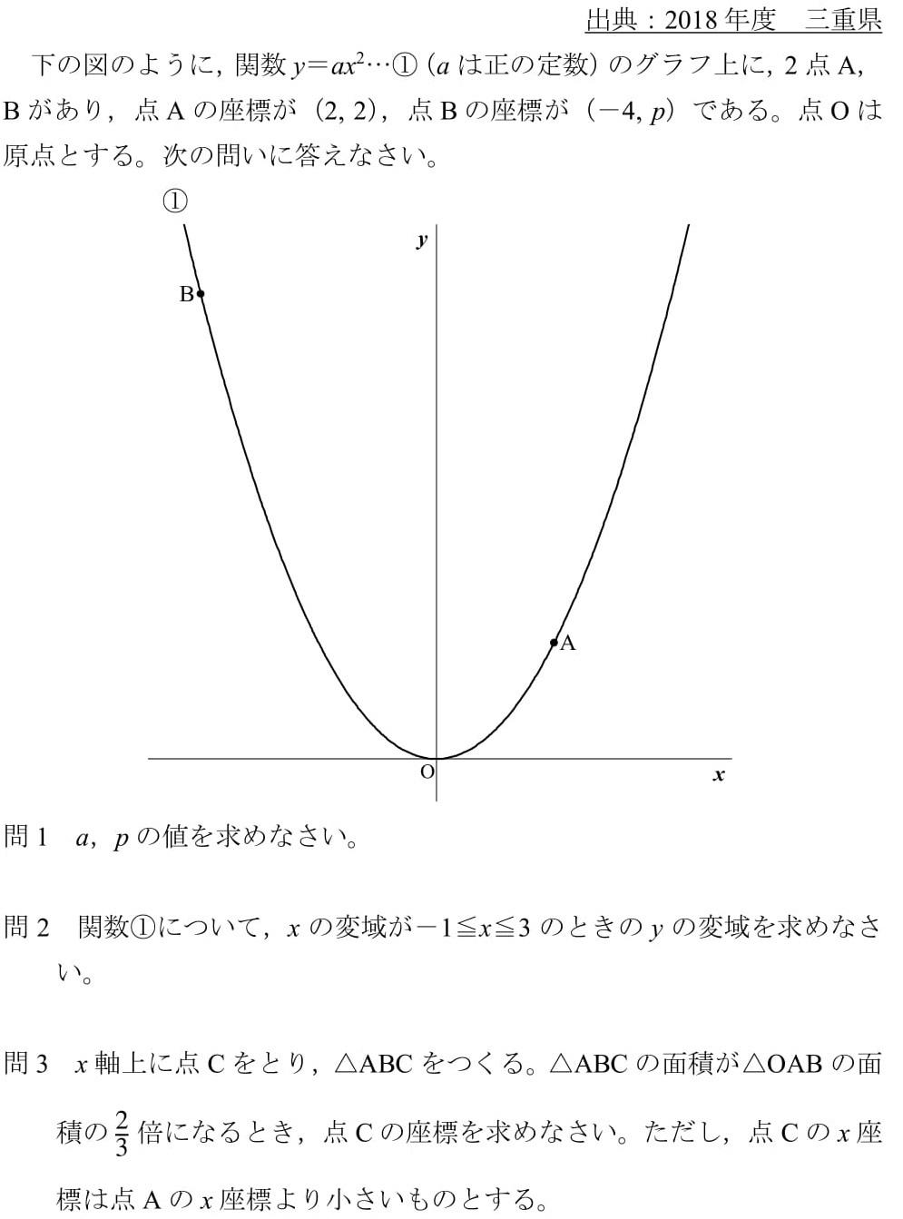 2018 三重県 高校入試 過去問 数学 関数