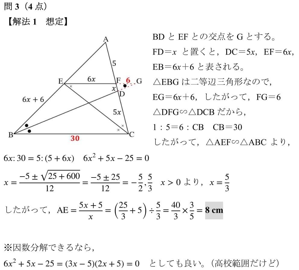 高校入試 大分県 数学 解答 解説