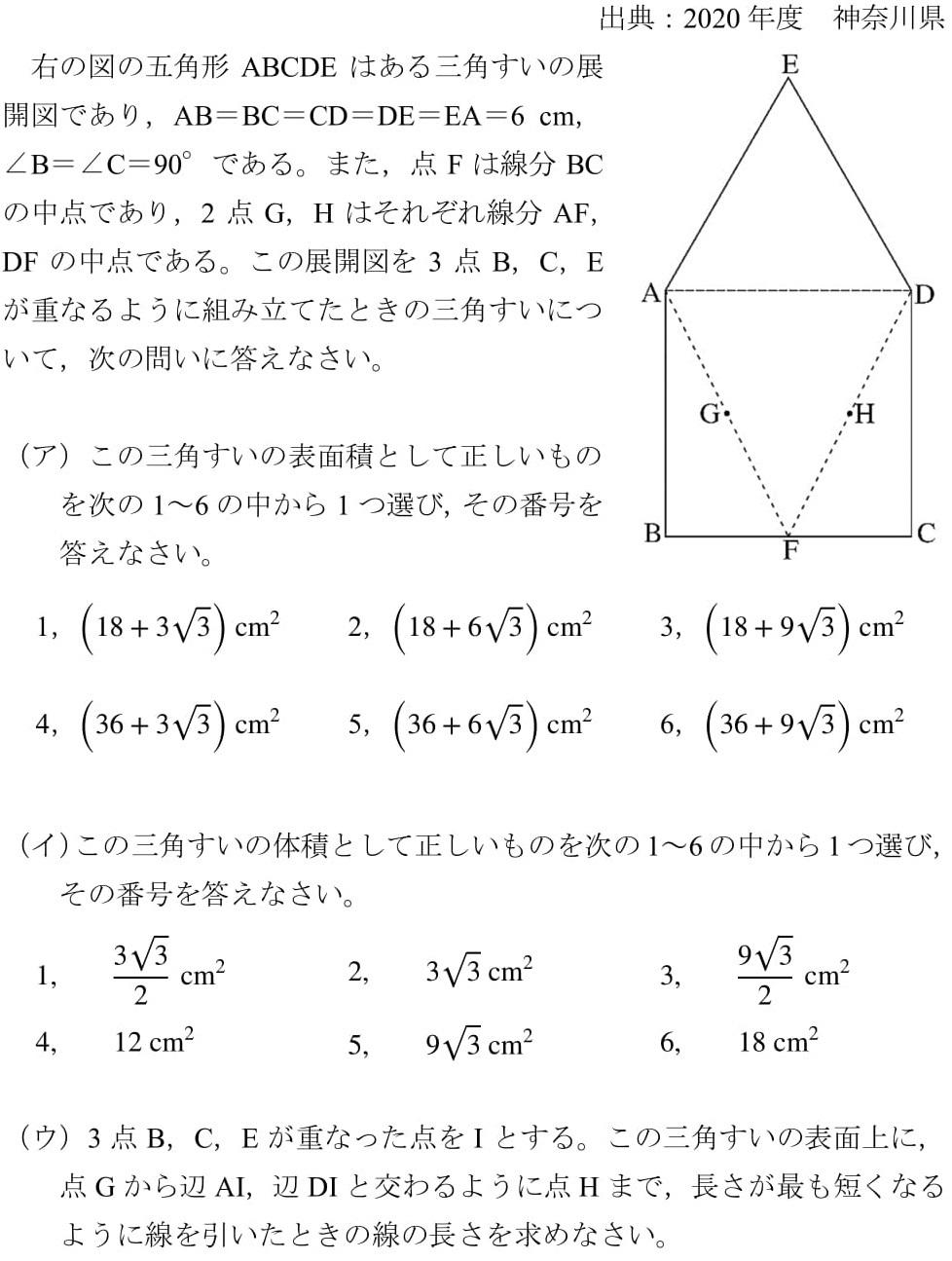 2020高校入試 神奈川県 数学 大問6 空間図形 過去問