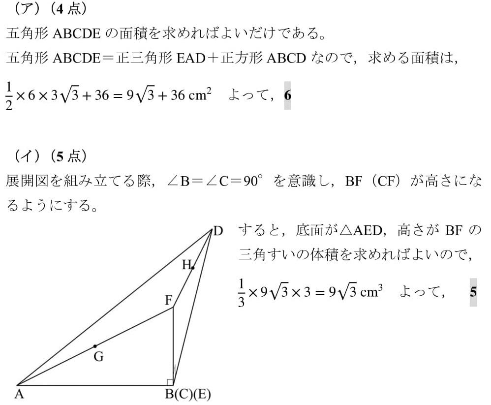 高校入試 数学 神奈川県 2020 解答 解説
