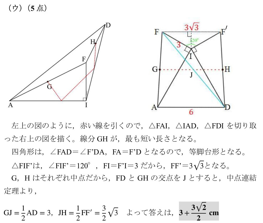 2020 神奈川県 高校入試 数学 解答 解説