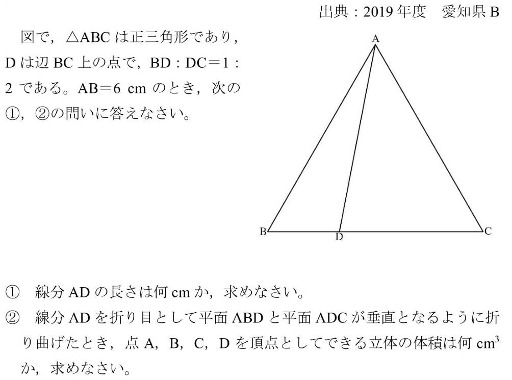 高校入試 空間図形 2019 愛知県