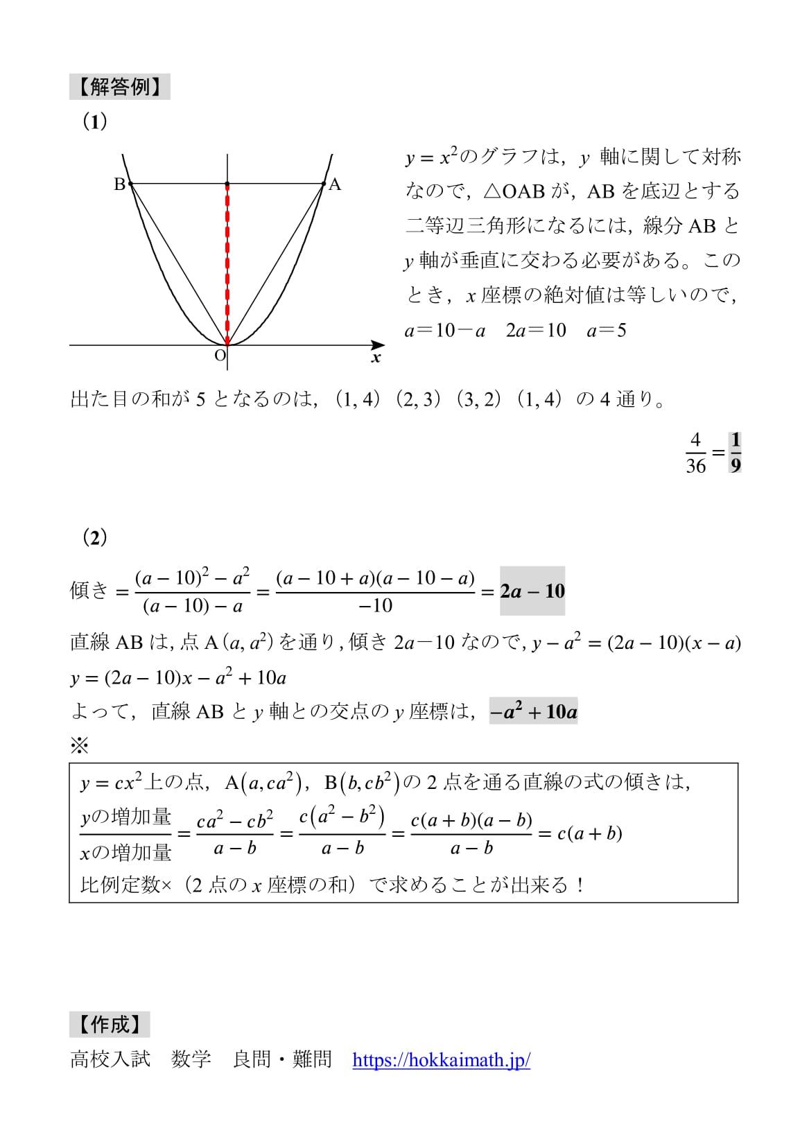 1998 筑駒 高校入試 数学 解説 関数