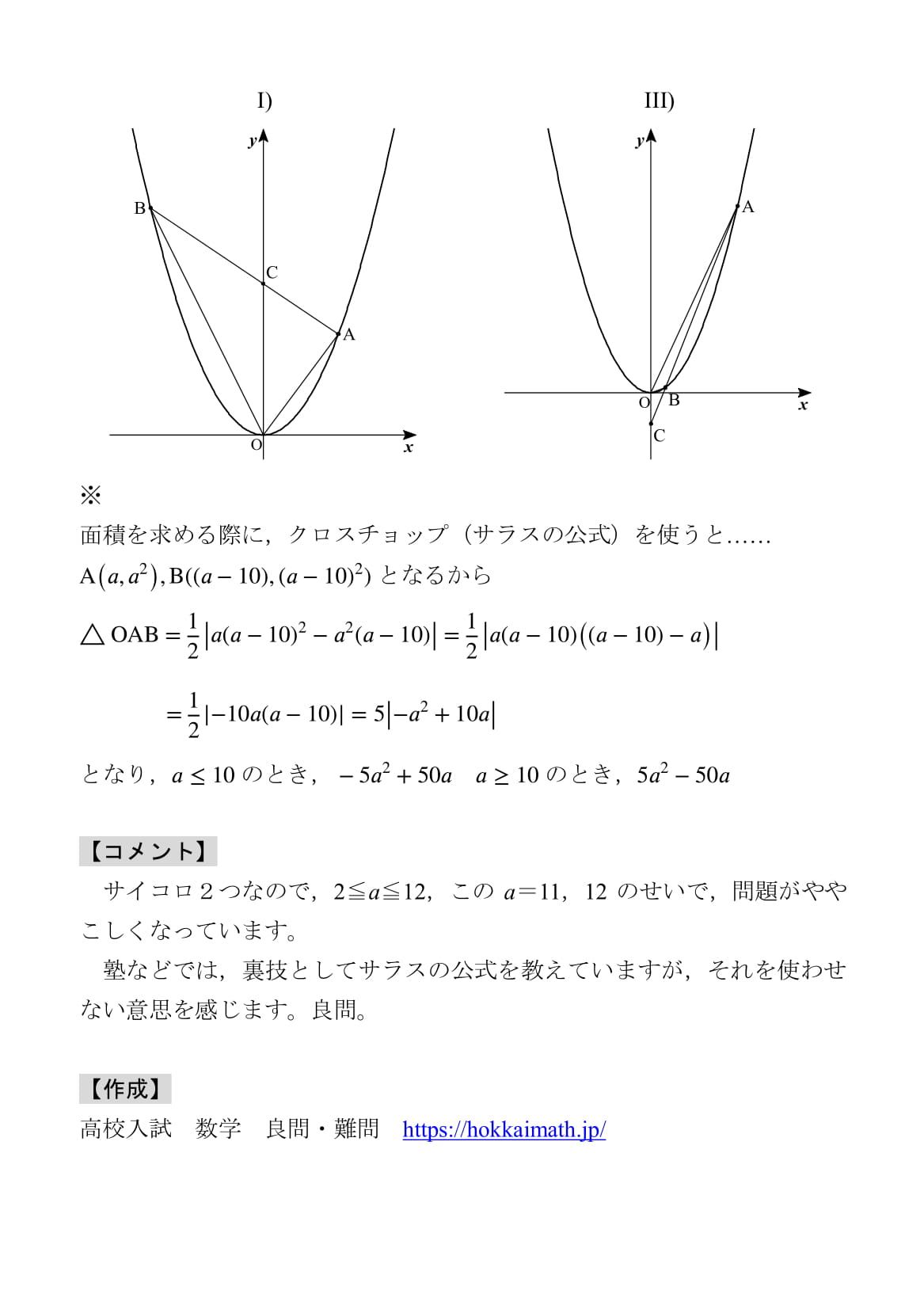 関数 サラスの公式 クロスチョップ