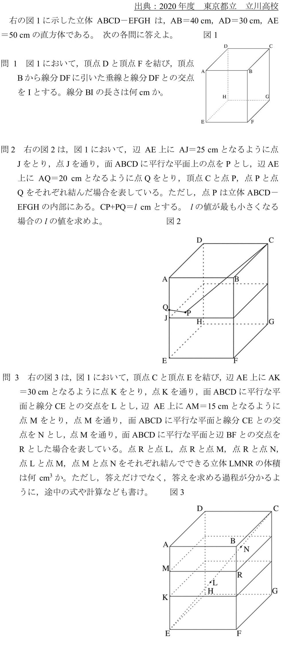 2020 立川高校 数学 大問4 空間図形 良問 難問