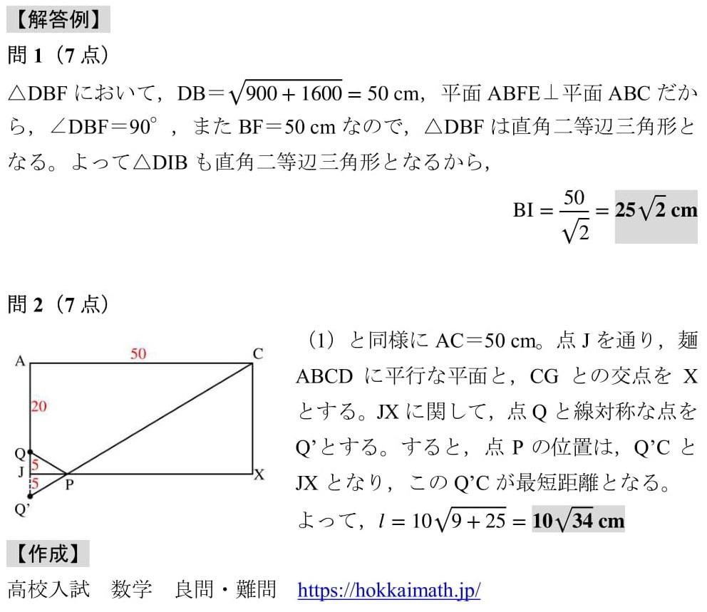 2020 立川高校 数学 大問4 解答 解説