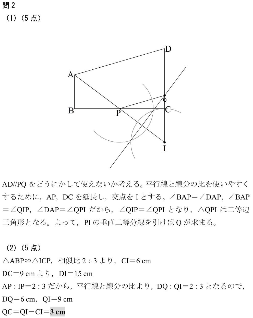2010 新宿高校 過去問 数学 大問3 証明 難問 解答 解説