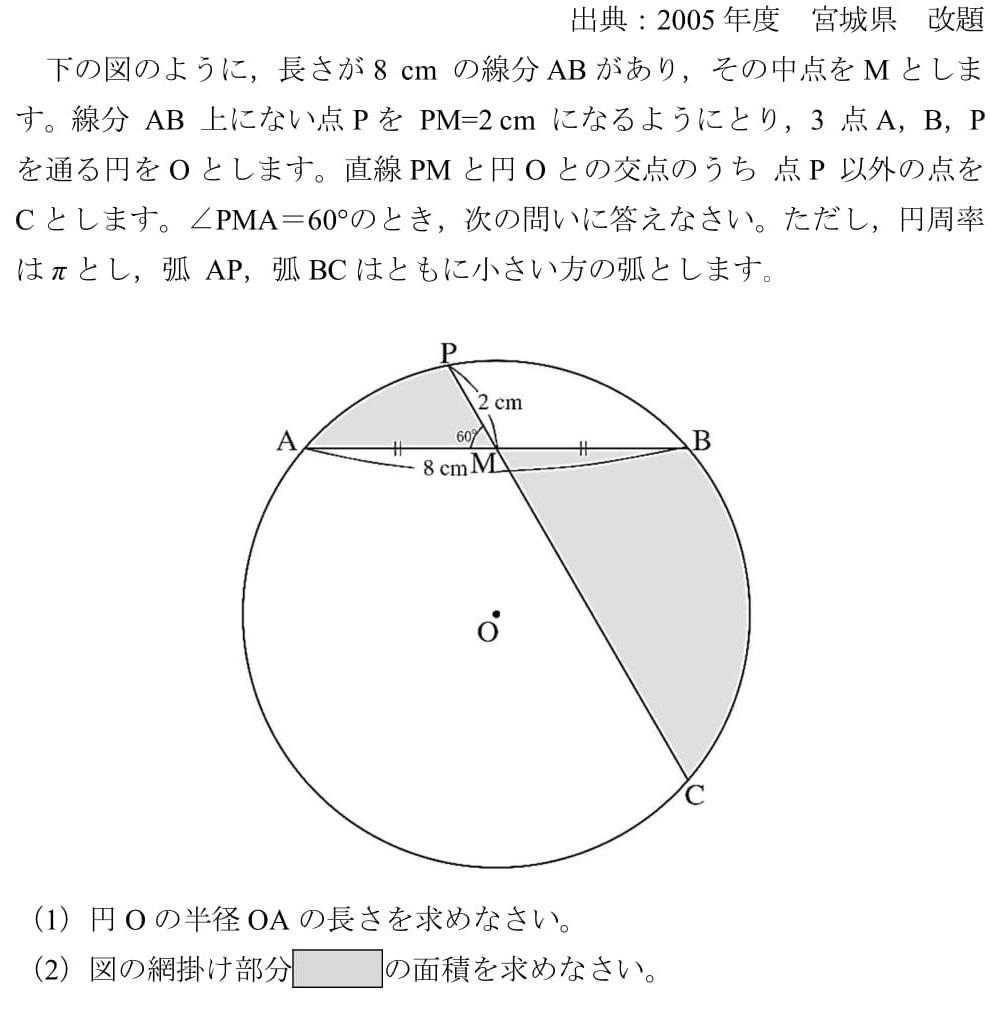 平成17 宮城県 高校入試 数学 難問 平面図形