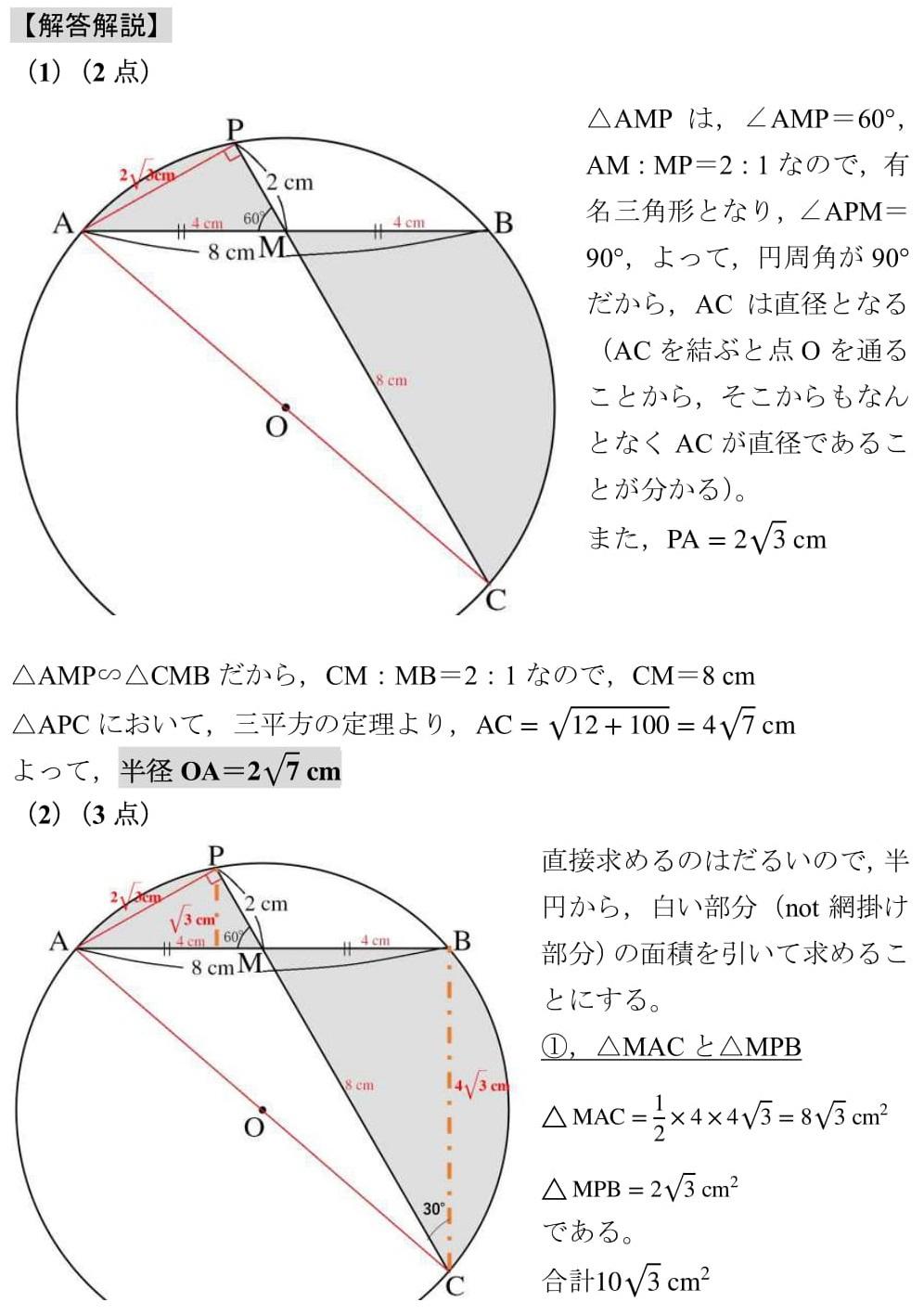 平成17 宮城県 高校入試 数学 難問 平面図形 解答 解説