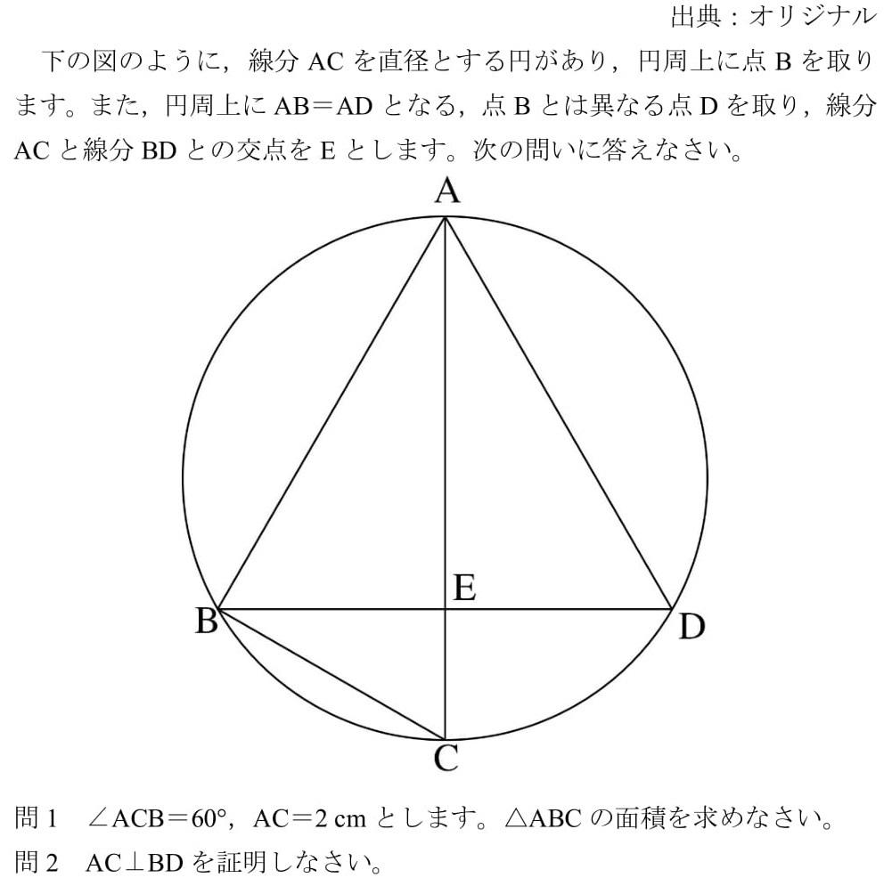 円周角 証明 良問 難問