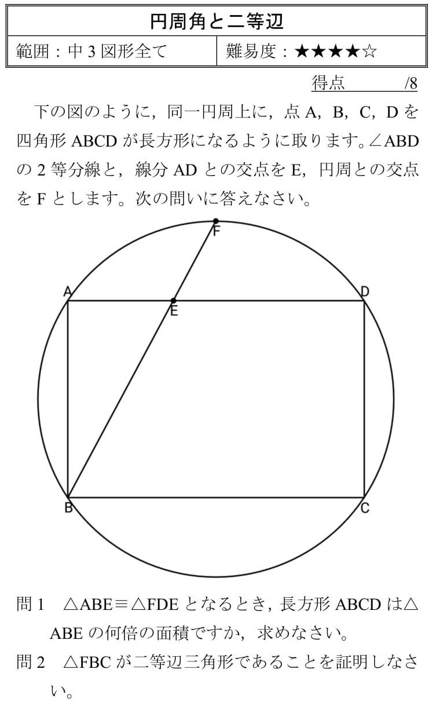 円周角 証明 難問
