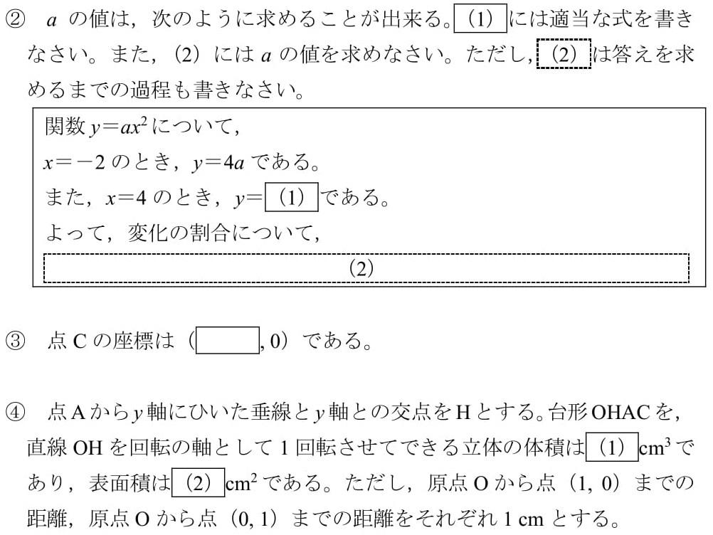 2020年 岡山県 高校入試 数学 関数