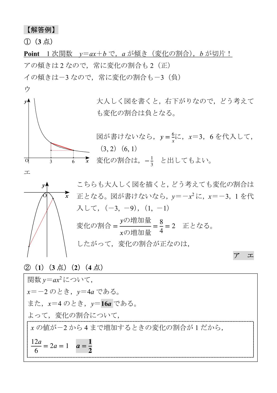 2020 岡山 高校入試 数学 解説 大問3