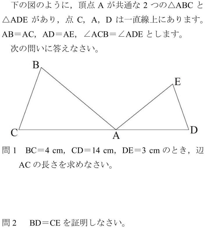 2017 北海道 高校入試 数学 証明