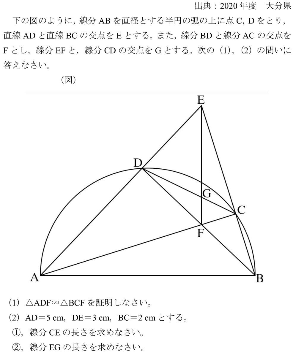 2020 大分県 高校入試 大問6 数学