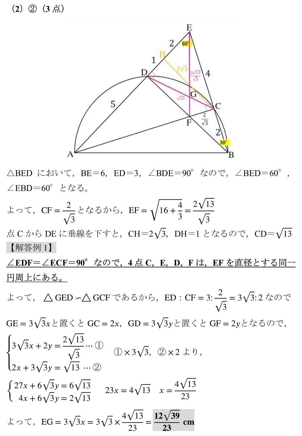 2020 大分県 高校入試 数学 難問