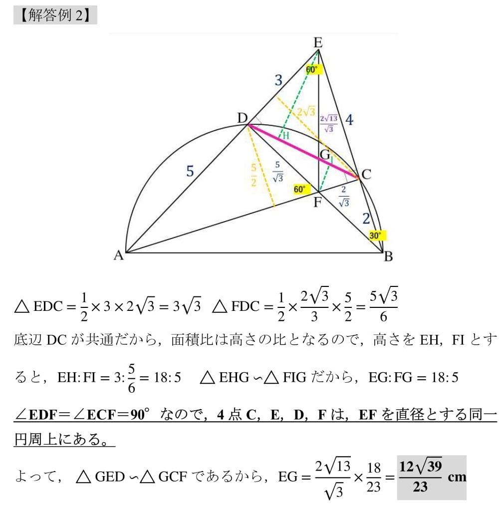 相似 円周角 難問