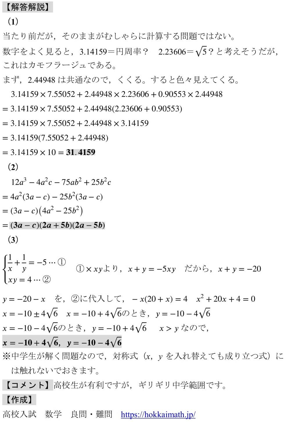 2018 開成高校 高校入試 過去問 数学 大問1 解答 解説